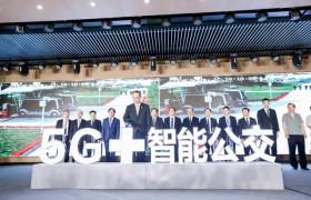 自动驾驶迈出重要一步 宇通5G智能公交开放道路试运行