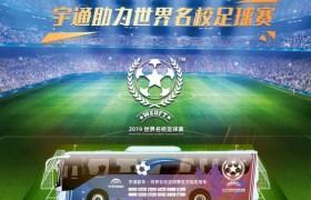 宇通助力12支世界名校球队绿茵角逐,又一世界级足球赛盛夏来袭