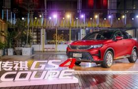 趣玩轿跑SUV传祺GS4COUPE售13.68万起
