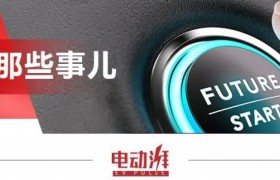 新一批工信部目录8款新能源车解读宝马iX3国产奥迪e-tron领衔